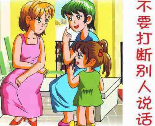 幼儿小朋友讲礼貌卡通图片