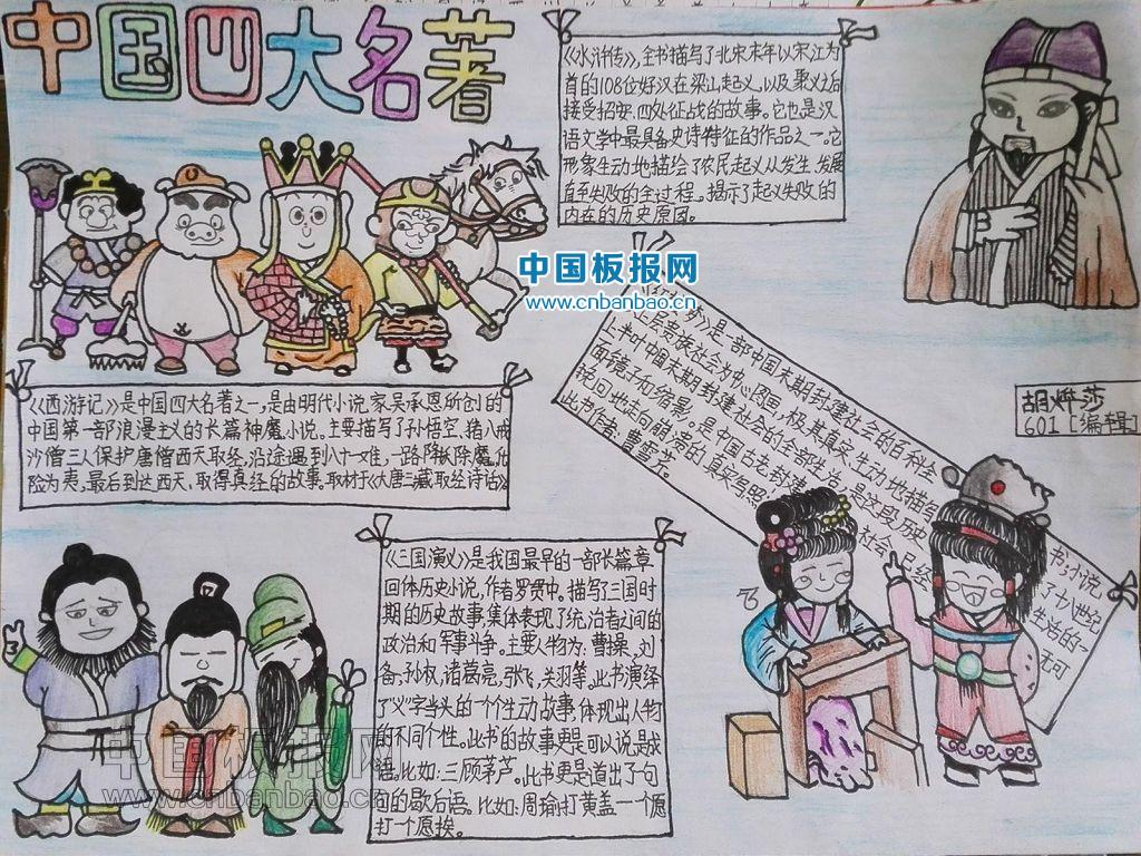 四大名著手抄报 5.2 郑芮冰