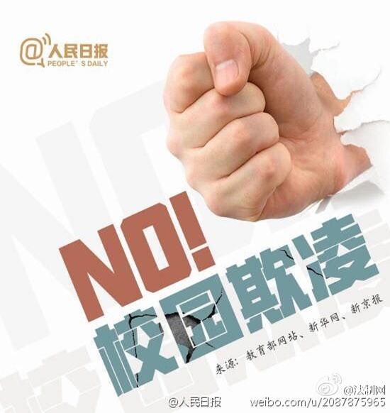 防止校园欺凌 宣传手册