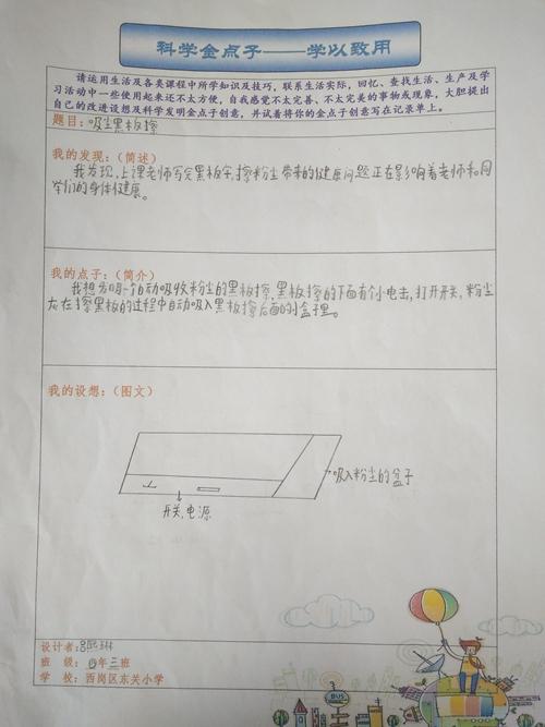 东关小学第24届科技节之科学金点子图片